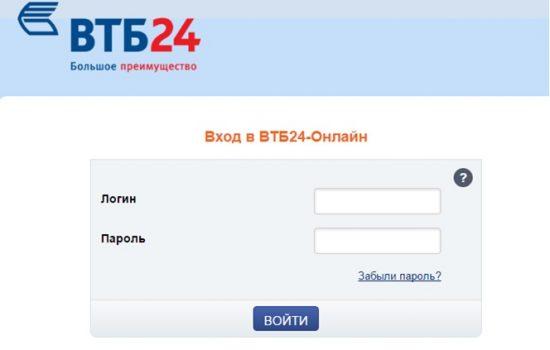 втб онлайн банк личный кабинет для малого бизнеса какие части россии заняты равнинами
