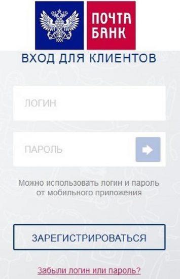 почтобанк кредиты телефон